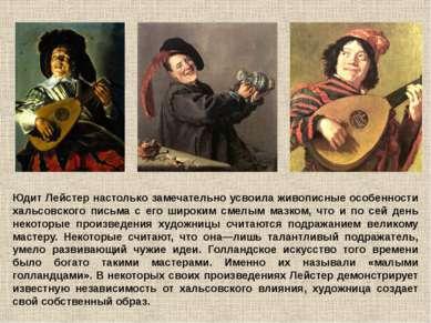 Юдит Лейстер настолько замечательно усвоила живописные особенности хальсовско...