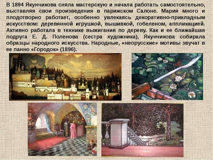 Церковь. Черемушки ок. Москвы 1897 Скелет за фортепиано Портрет Левитана