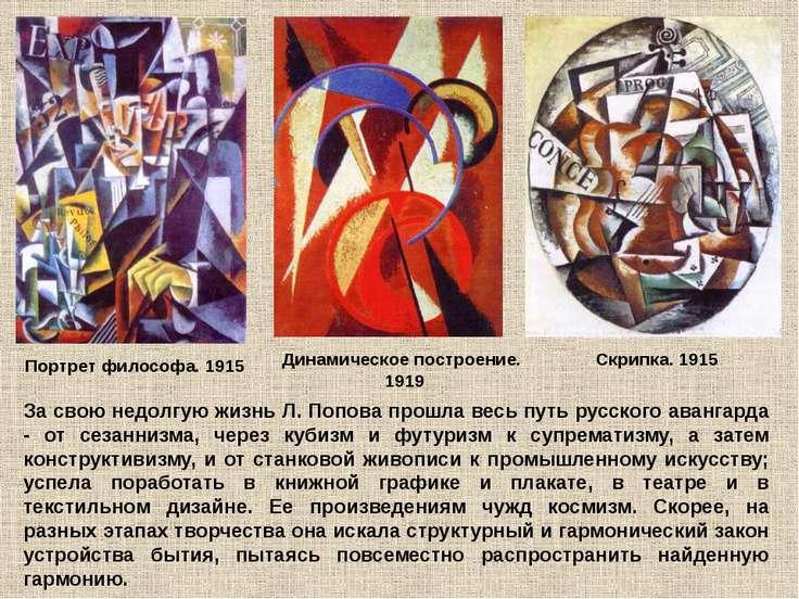 Время после революции требовало от творческих людей активного участия в орган...