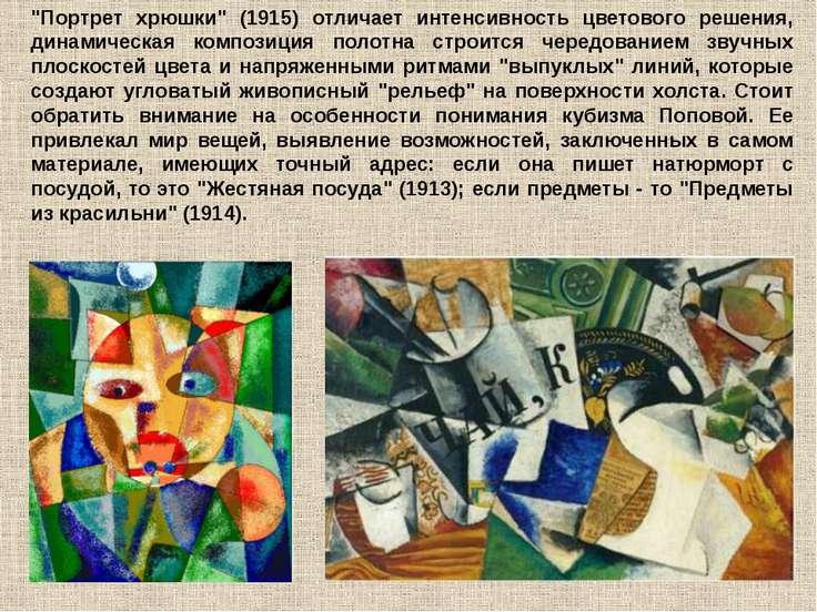 В 1918 г. вышла замуж за военного врача Алексея Замкова. Веяния модерна и ава...