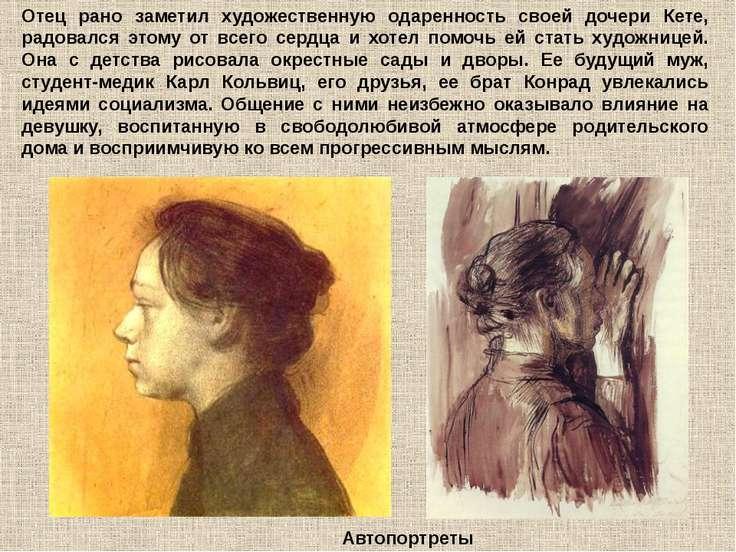 Первые уроки изобразительного искусства Кете брала у офортиста Р. Мауэра. Она...