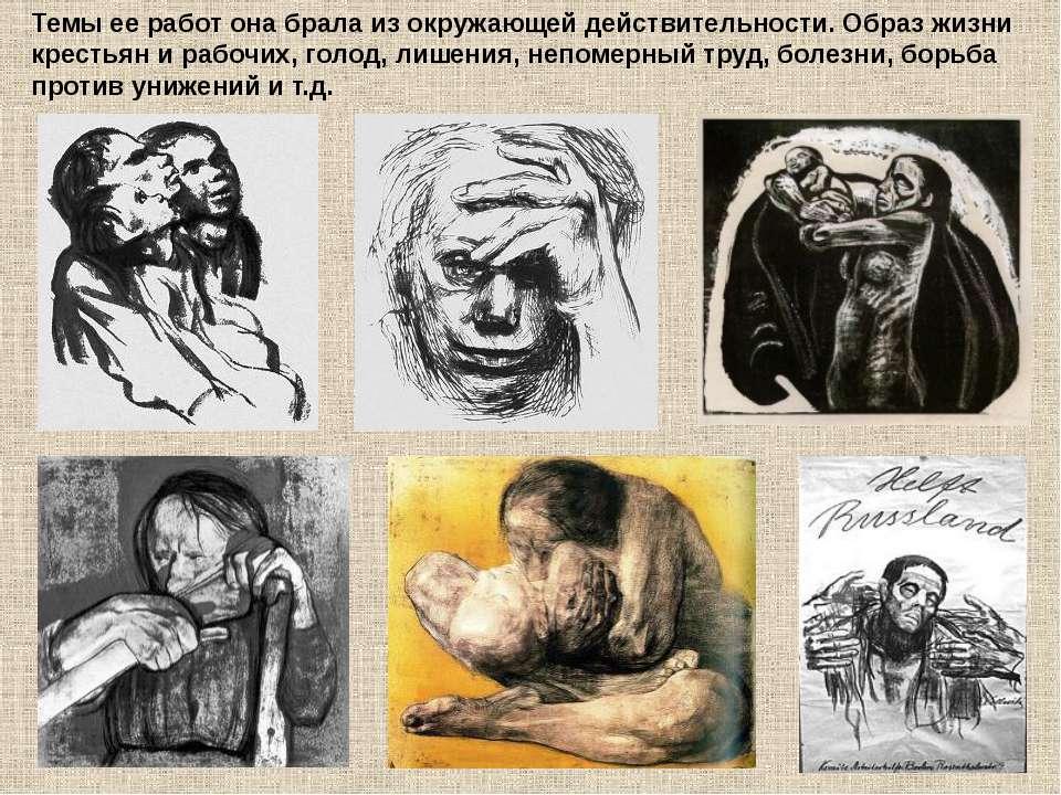 Во время Первой мировой войны художница потеряла сына. Все ее творчество окра...