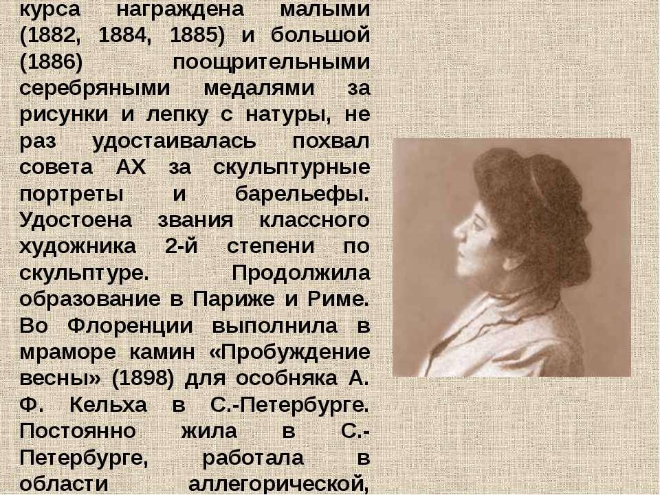Портрет Н.И. Лобачевского, Казань 1896 Памятник на могиле В.Ф. Комиссаржевской
