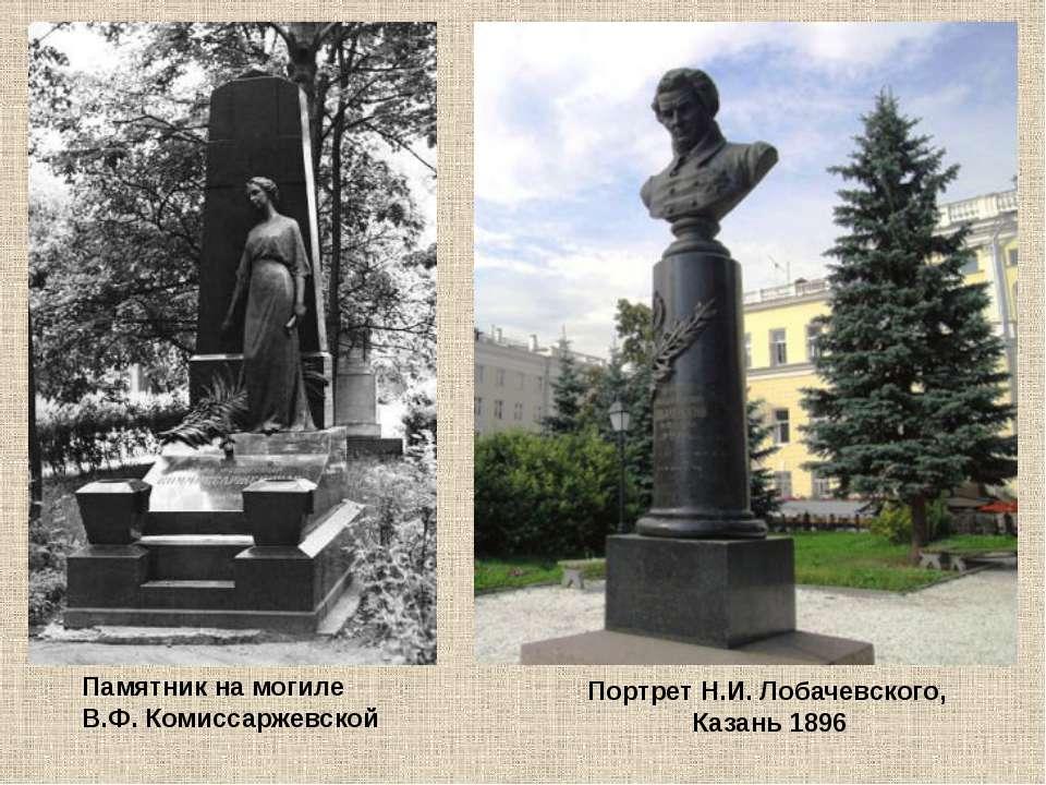 В 1894 Якунчикова сняла мастерскую и начала работать самостоятельно, выставля...