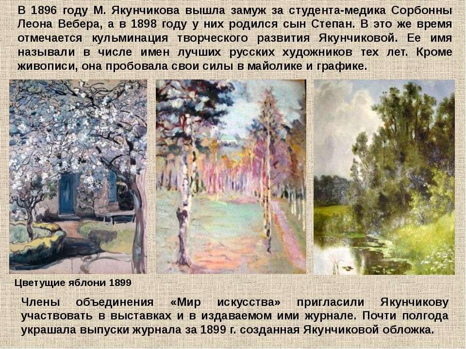 Мария приняла активное участие в устройстве Кустарного отдела русского павиль...