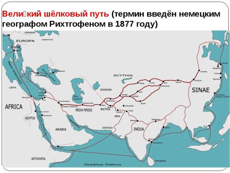 Вели кий шёлковый путь (термин введён немецким географом Рихтгофеном в 1877 г...