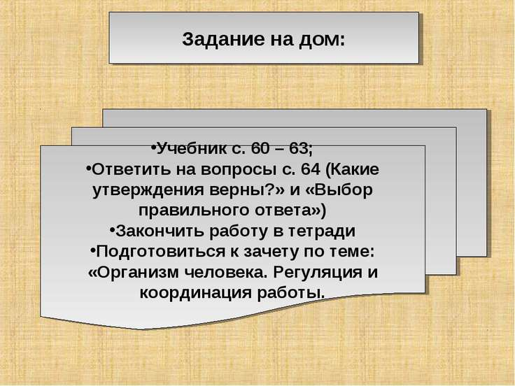 Задание на дом: Учебник с. 60 – 63; Ответить на вопросы с. 64 (Какие утвержде...
