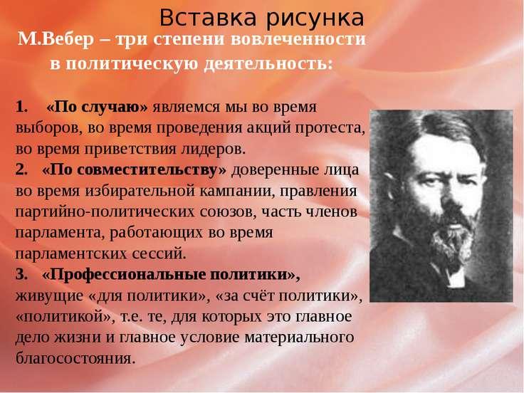 М.Вебер – три степени вовлеченности в политическую деятельность: 1. «По случа...