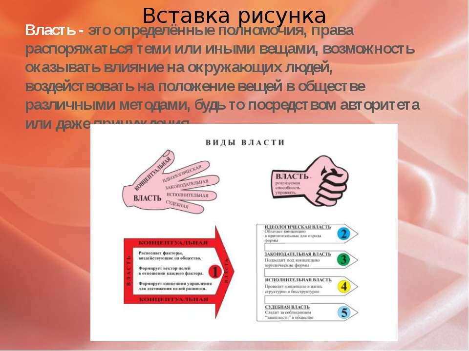 Власть - это определённые полномочия, права распоряжаться теми или иными веща...