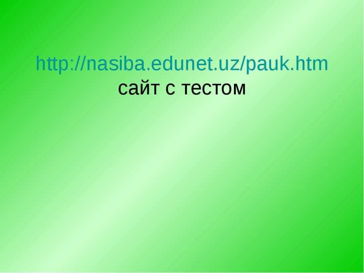 http://nasiba.edunet.uz/pauk.htm сайт с тестом