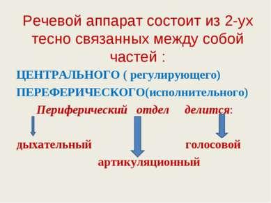 Речевой аппарат состоит из 2-ух тесно связанных между собой частей : ЦЕНТРАЛЬ...