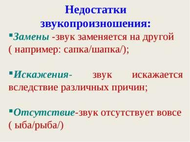 Недостатки звукопроизношения: Замены -звук заменяется на другой ( например: с...