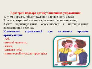 Критерии подбора артикуляционных упражнений: 1.учет нормальной артикуляции ...