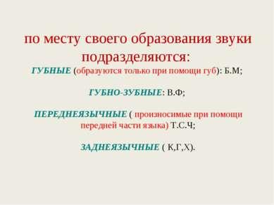 по месту своего образования звуки подразделяются: ГУБНЫЕ (образуются только п...