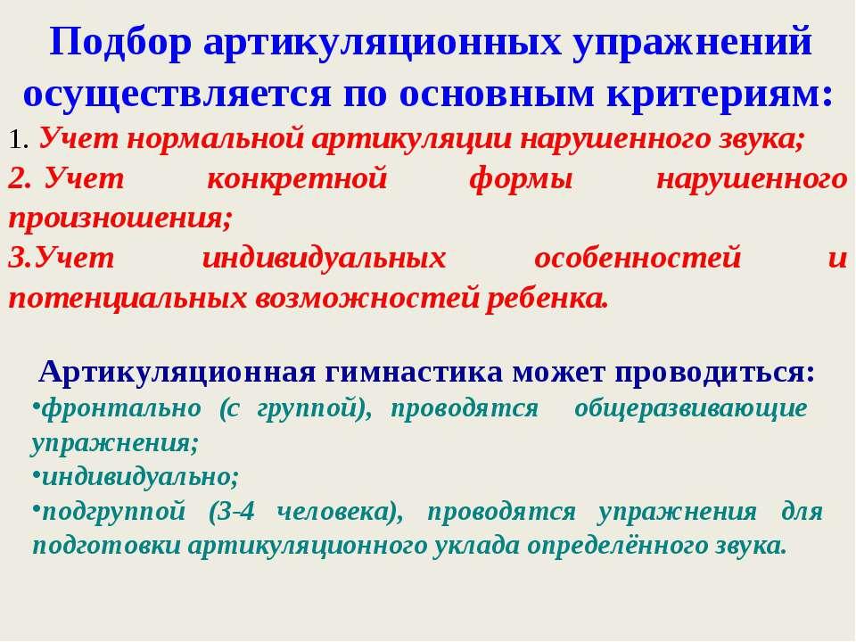 Подбор артикуляционных упражнений осуществляется по основным критериям: 1.У...
