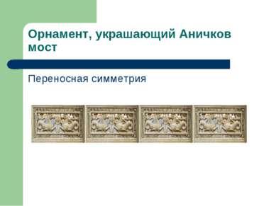 Орнамент, украшающий Аничков мост Переносная симметрия