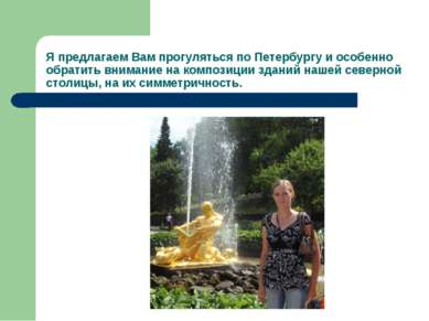 Я предлагаем Вам прогуляться по Петербургу и особенно обратить внимание на ко...