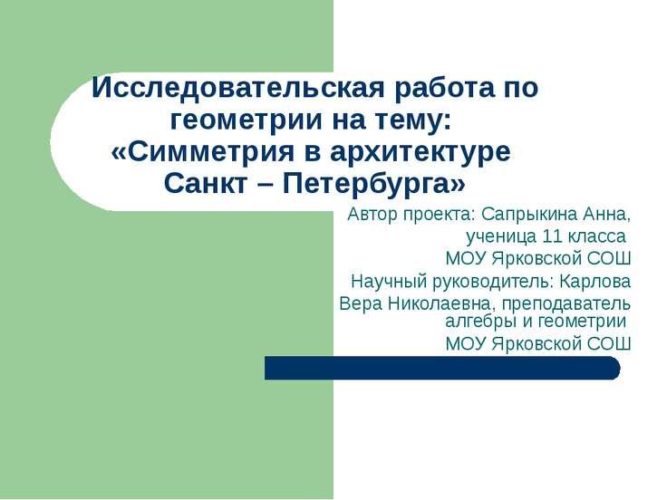 Исследовательская работа по геометрии на тему: «Симметрия в архитектуре Санкт...