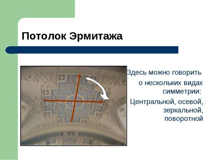 Потолок Эрмитажа Здесь можно говорить о нескольких видах симметрии: Центральн...