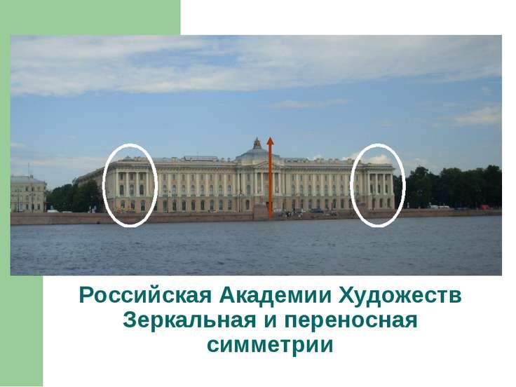 Российская Академии Художеств Зеркальная и переносная симметрии