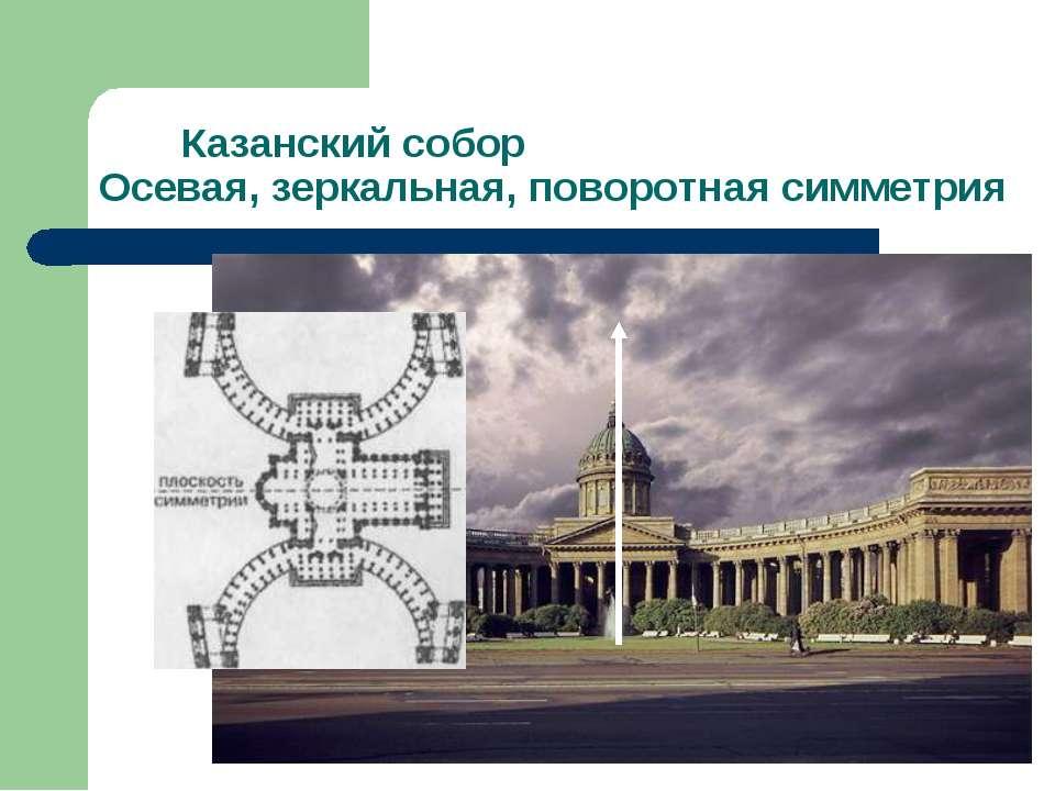 Казанский собор Осевая, зеркальная, поворотная симметрия