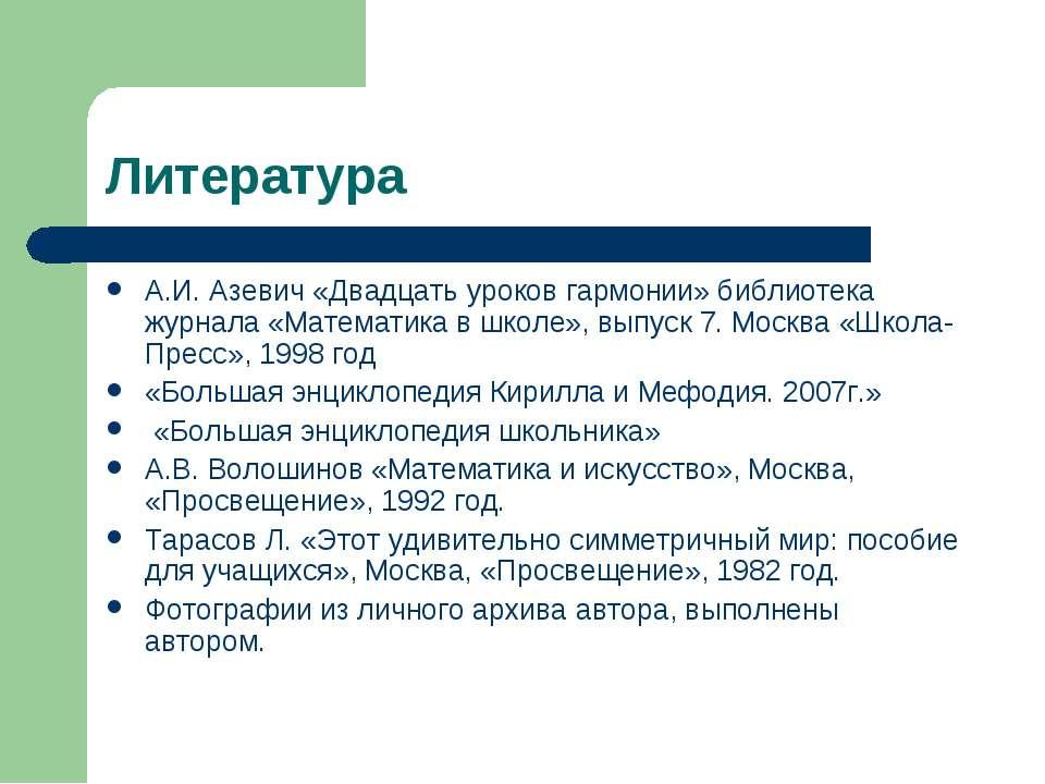 Литература А.И. Азевич «Двадцать уроков гармонии» библиотека журнала «Математ...