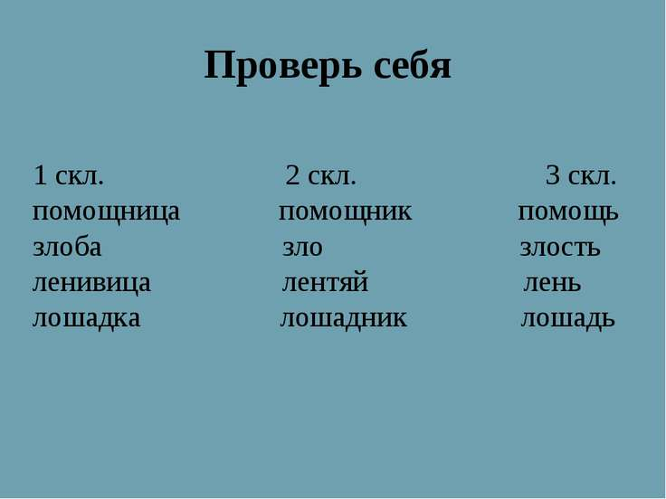 Проверь себя 1 скл. 2 скл. 3 скл. ...