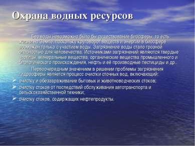 Охрана водных ресурсов Без воды невозможно было бы существование биосферы, то...