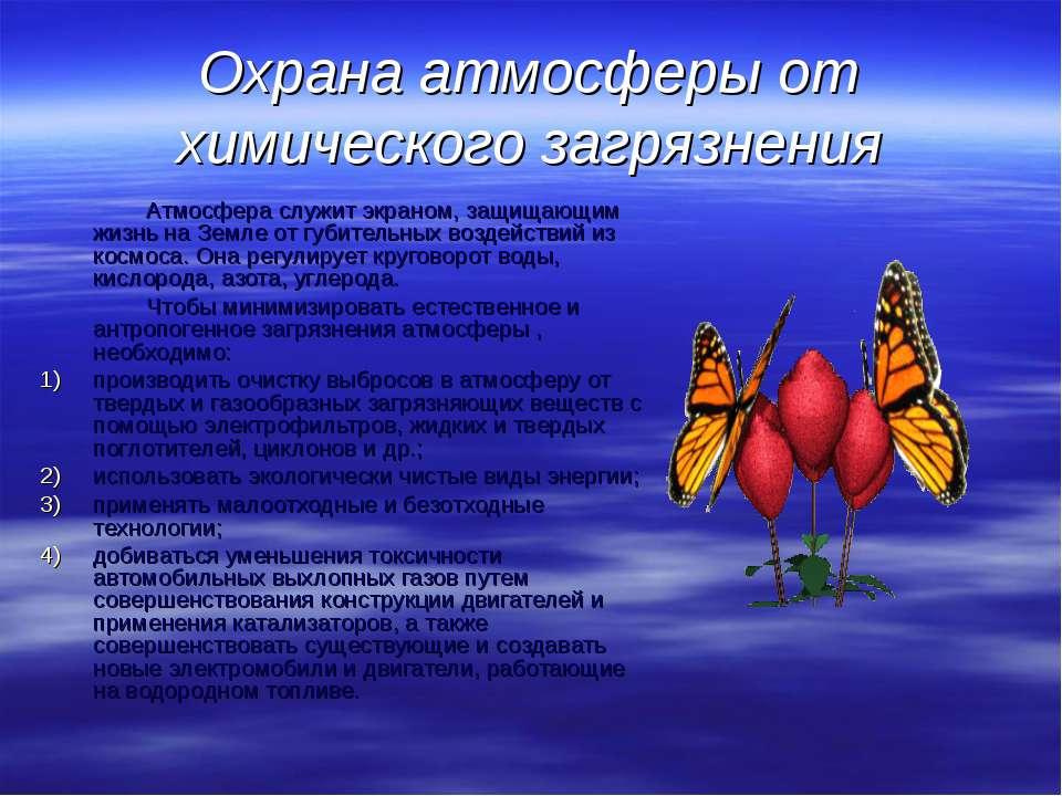 Охрана атмосферы от химического загрязнения Атмосфера служит экраном, защищаю...