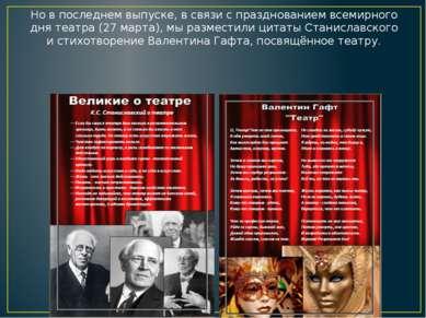 Но в последнем выпуске, в связи с празднованием всемирного дня театра (27 мар...