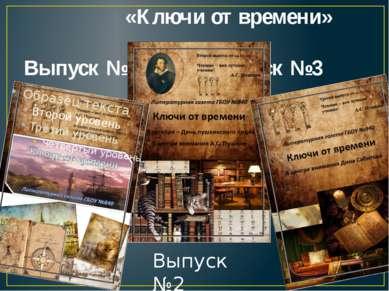 «Ключи от времени» Выпуск №1 Выпуск №3 Выпуск №2