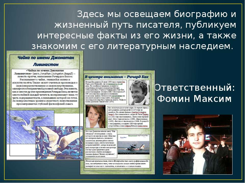 Здесь мы освещаем биографию и жизненный путь писателя, публикуем интересные ф...