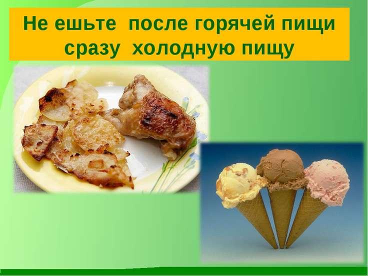Не ешьте после горячей пищи сразу холодную пищу