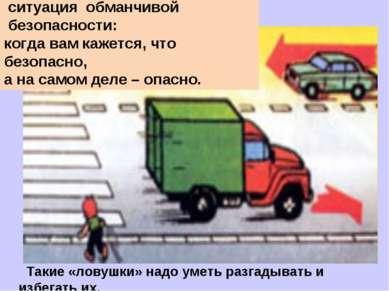 Дорожная«ловушка» - это ситуация обманчивой безопасности: когдавамкажет...