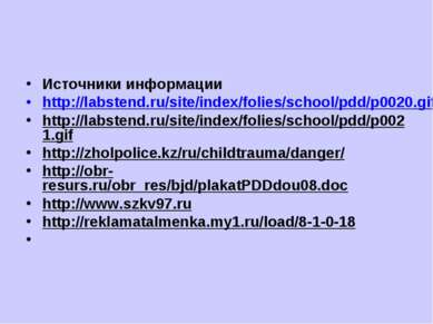Источники информации http://labstend.ru/site/index/folies/school/pdd/p0020.gi...