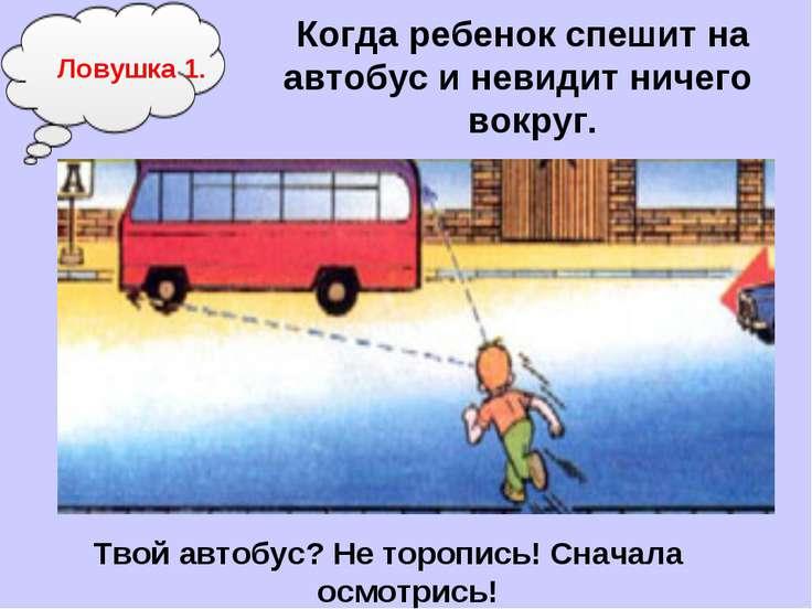 Когдаребенокспешитна автобусиневидитничего вокруг. Твойавтобус?Нет...