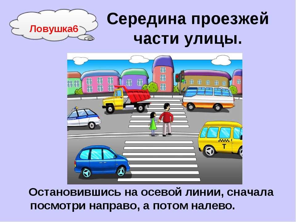 Середина проезжей части улицы. Остановившисьнаосевойлинии,сначала посмотр...