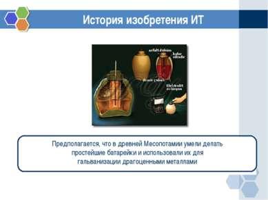 История изобретения ИТ Предполагается, что в древней Месопотамии умели делать...