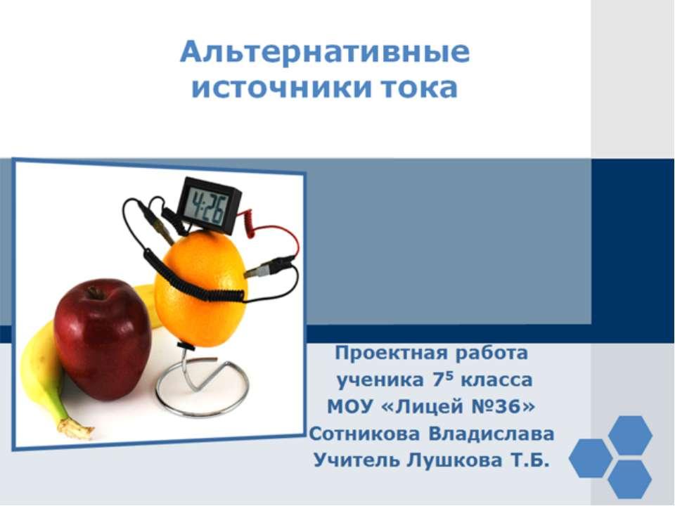 Альтернативные источники тока Проектная работа ученика 75 класса МОУ «Лицей №...