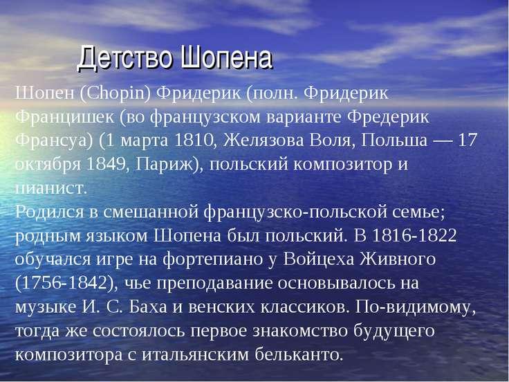 Детство Шопена Шопен (Chopin) Фридерик (полн. Фридерик Францишек (во французс...