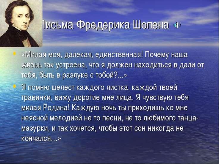 Письма Фредерика Шопена «Милая моя, далекая, единственная! Почему наша жизнь ...