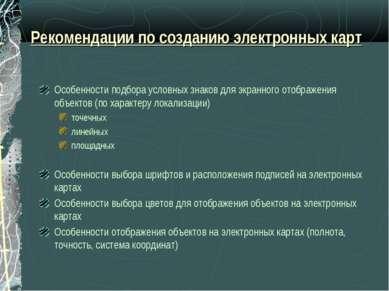 Рекомендации по созданию электронных карт Особенности подбора условных знаков...