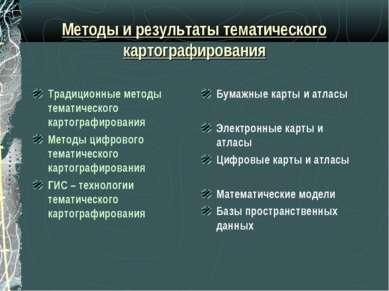 Методы и результаты тематического картографирования Традиционные методы темат...