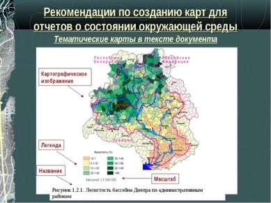 Рекомендации по созданию карт для отчетов о состоянии окружающей среды Темати...