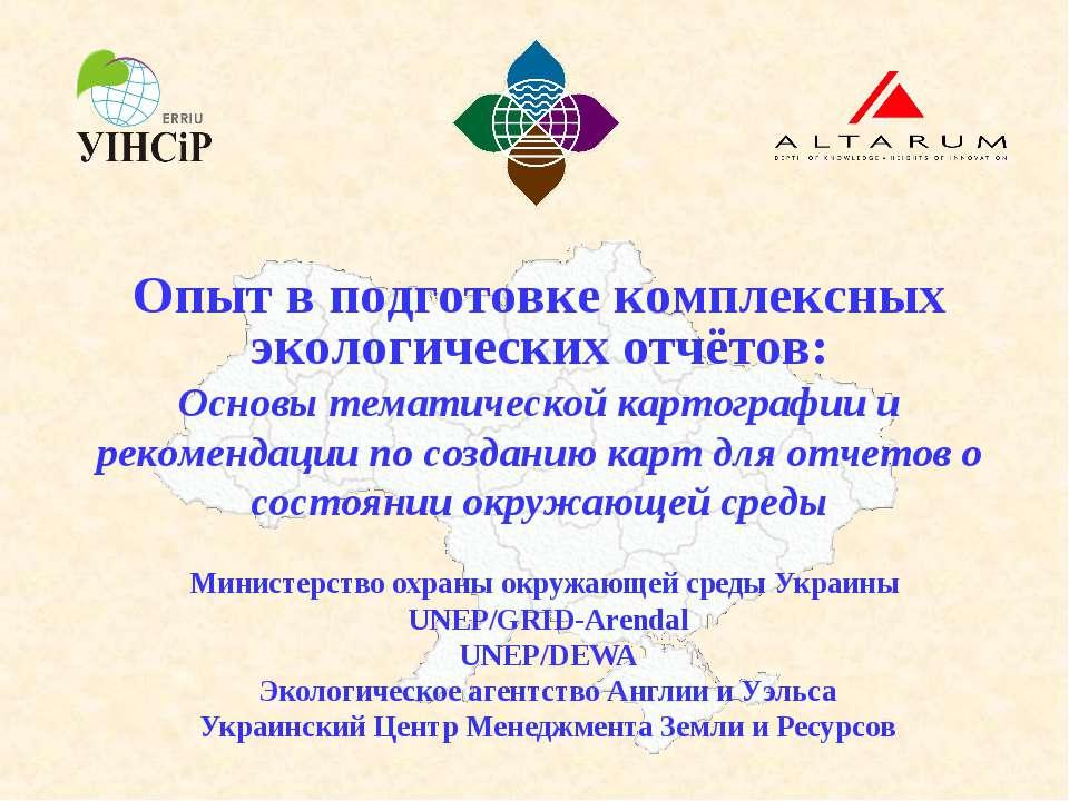 Министерство охраны окружающей среды Украины UNEP/GRID-Arendal UNEP/DEWA Экол...