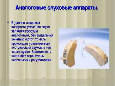 Аналоговые слуховые аппараты. В данных слуховых аппаратах усиление звука явля...