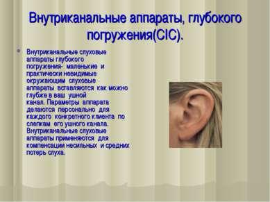 Внутриканальные аппараты, глубокого погружения(CIC). Внутриканальные слуховые...