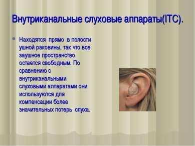 Внутриканальные слуховые аппараты(ITC). Находятсяпрямо в полости ушной рак...