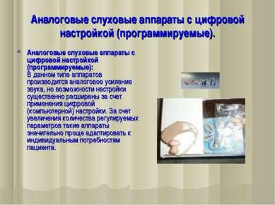 Аналоговые слуховые аппараты с цифровой настройкой (программируемые). Аналого...