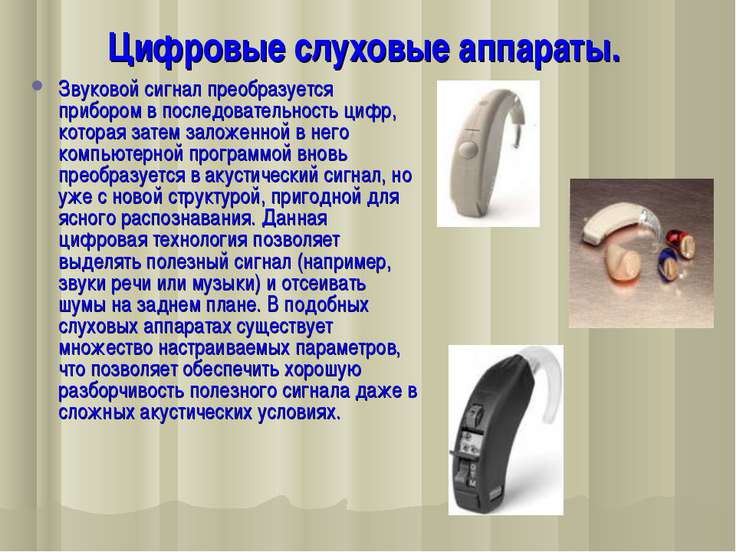 Цифровые слуховые аппараты. Звуковой сигнал преобразуется прибором в последов...